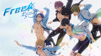 写真:Free!-Eternal Summer-