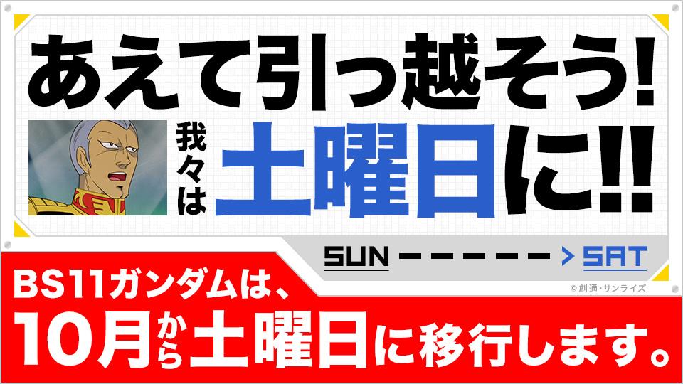ガンダム放送日移動