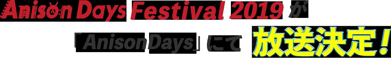 AnisonDaysFestival 2019が、「Anison Days」にて放送決定!