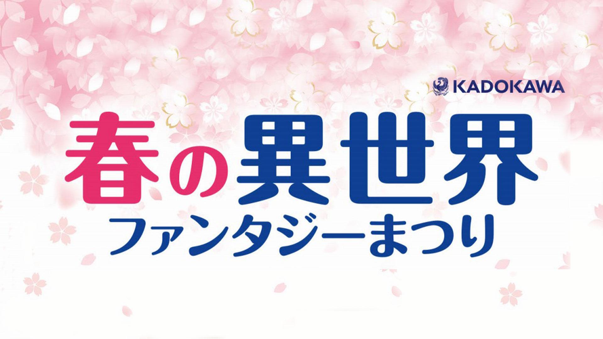 KADOKAWA 春の異世界×ファン タジーまつり