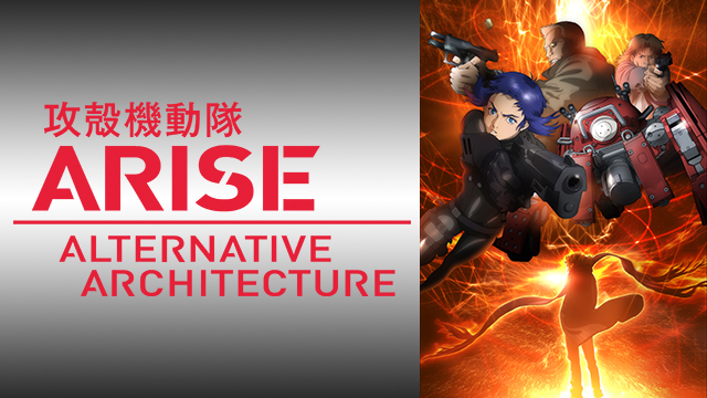 攻殻機動隊ARISE<br>ALTERNATIVE ARCHITECTURE