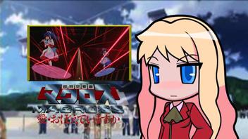 写真:マクロス30周年記念番組 マクロス超時空ゼミナール!!