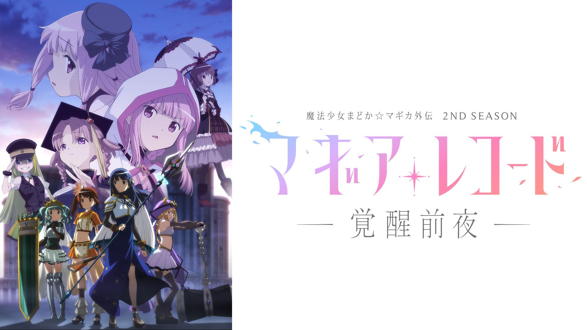 マギアレコード 魔法少女まどか☆マギカ外伝 2nd SEASON<br> -覚醒前夜-