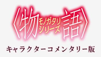 〈物語〉シリーズ キャラクターコメンタリー版