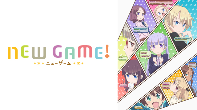 「NEW GAME!」の画像検索結果