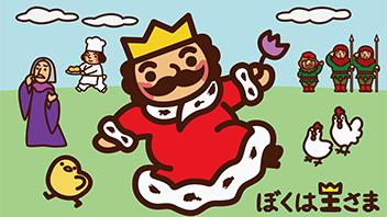 ぼくは王さま