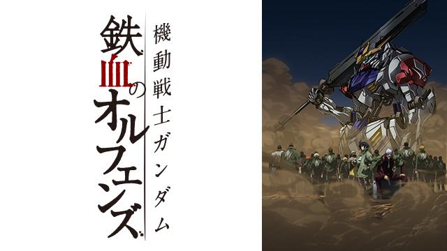機動戦士ガンダム 鉄血のオルフェンズ 第2期
