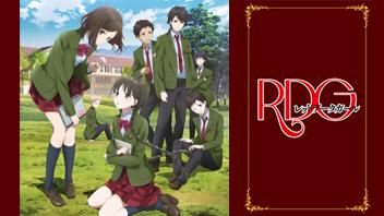 アニメ RDG レッドデータガール | BS11(イレブン)|全番組が無料放送
