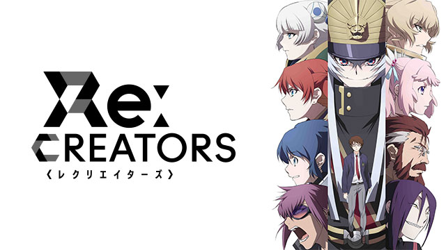 Re:CREATORS(レクリエイターズ)
