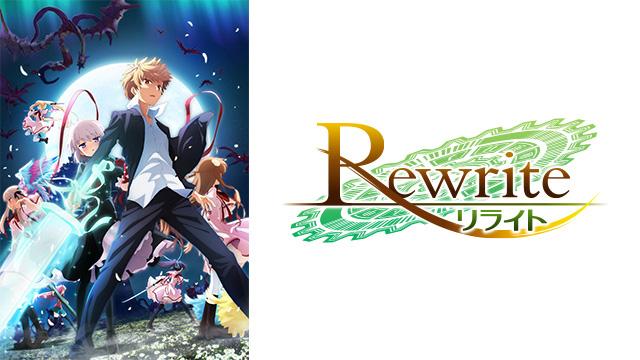 写真:Rewrite 2ndシーズン