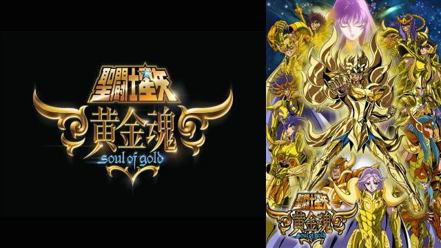 写真:聖闘士星矢 黄金魂-soul of gold-