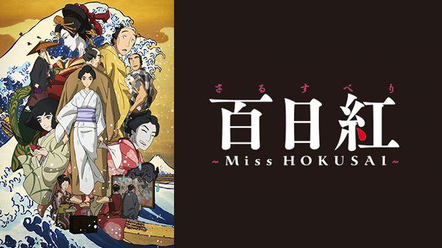 フランス公開記念特番<br>映画「百日紅~Miss HOKUSAI~」に迫る!!