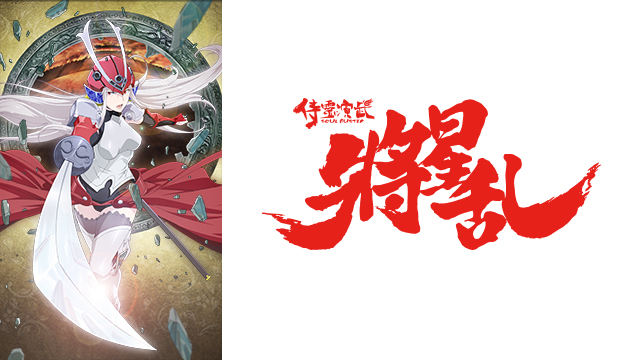 写真:侍霊演武:将星乱(ソウルバスター:しょうせいらん)