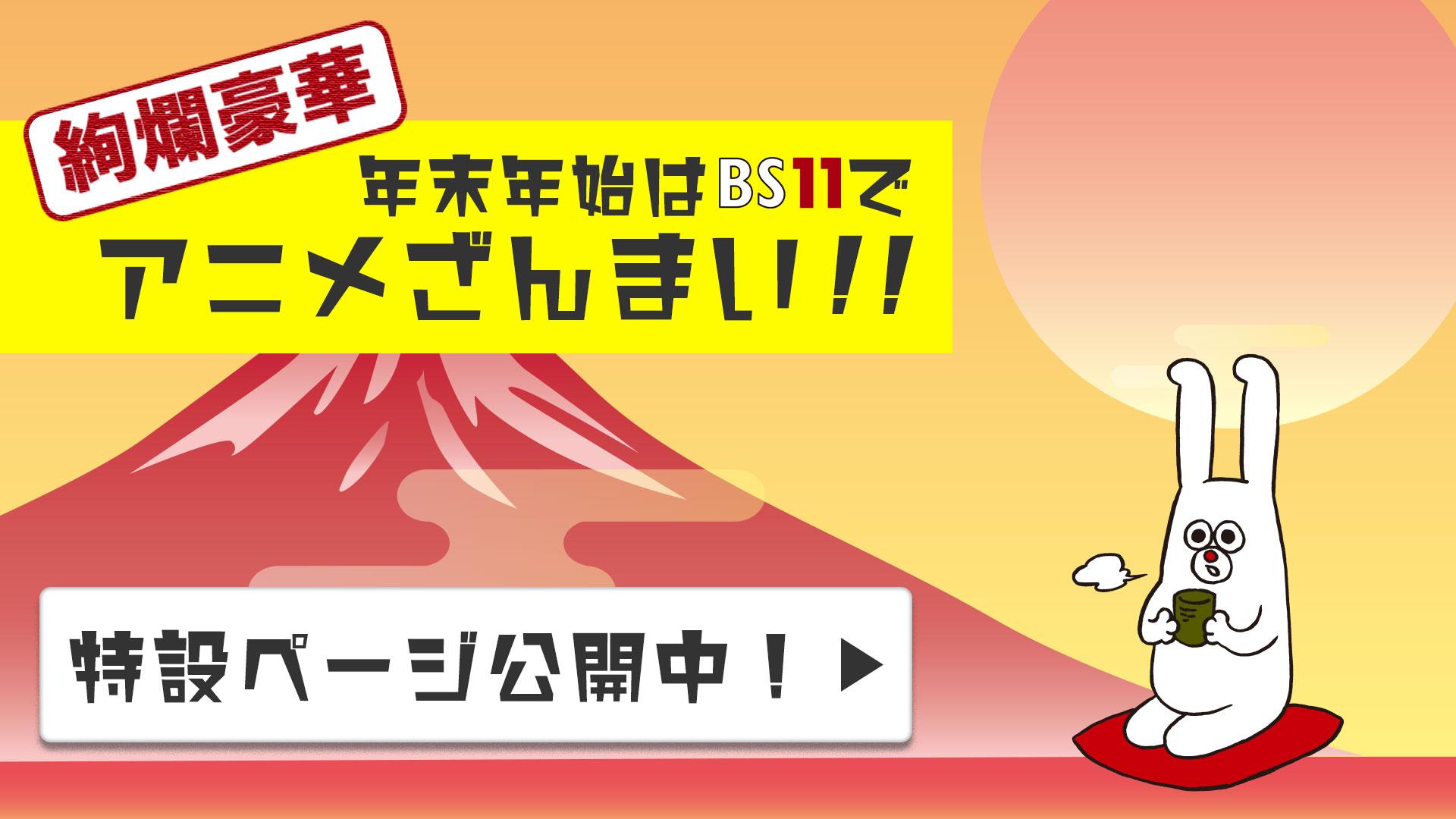 BS11 年末年始アニメ特集 2020-2021