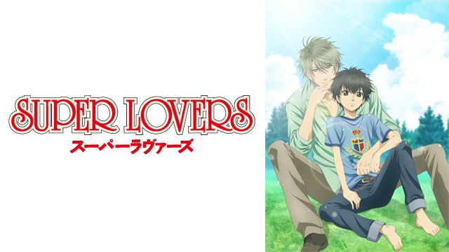 写真:SUPER LOVERS