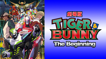 劇場版第2弾「The Rising」公開記念!第1弾「劇場版 TIGER & BUNNY -The Beginning-」&特別編集ダイジェスト映像