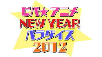 ビバ☆アニメ NEW YEAR パラダイス 2012
