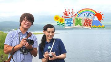 楽しさいっぱい写真旅 自然絶景!富士山スペシャル【前編】