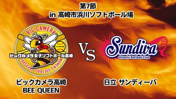 BS11ソフトボール中継 日本女子ソフトボールリーグ