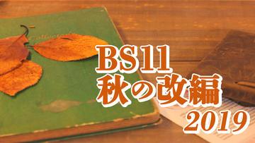 BS11秋の改編2019