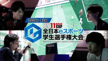BS11cup 全日本eスポーツ学生選手権大会 2019