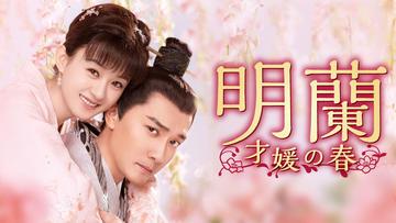中国時代劇「明蘭~才媛の春~」