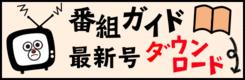 BS11 番組ガイド ダウンロード
