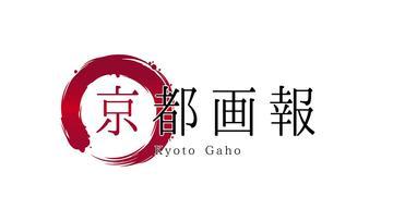 京都画報 爽秋・開運の名所を訪ねて