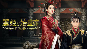 中国時代劇 麗姫と始皇帝~月下の誓い~