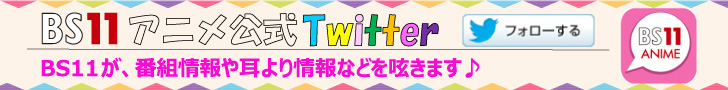 BS11アニメ公式 Teitter