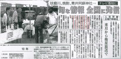 090120_kumamotonichinichi.jpg