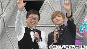 韓ラブ歌謡祭