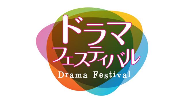 写真:ドラマフェスティバル