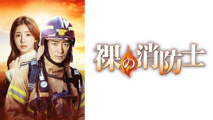 写真:裸の消防士