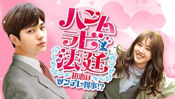ハンムラビ法廷 ~初恋はツンデレ判事!?~
