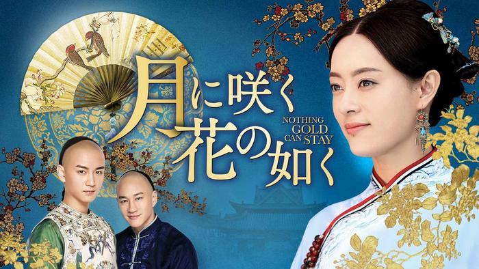 写真:中国時代劇「月に咲く花の如く」