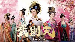 中国時代劇「武則天-The Empress-」