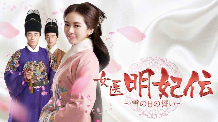 写真:中国時代劇「女医明妃伝<br>~雪の日の誓い~」