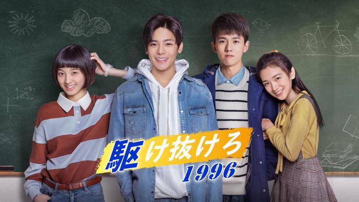 写真:中国ドラマ「駆け抜けろ1996」