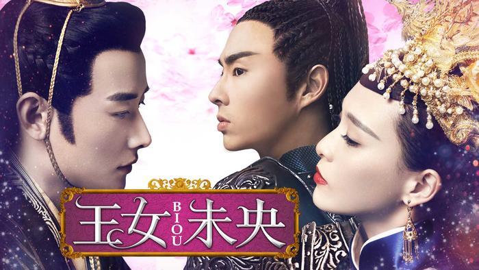 写真:中国時代劇「王女未央-BIOU-」