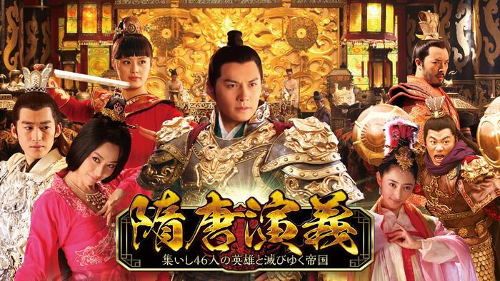 写真:中国時代劇「隋唐演義 〜集いし46人の英雄と滅びゆく帝国〜」