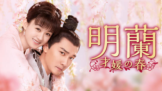 中国時代劇<br>「明蘭~才媛の春~」