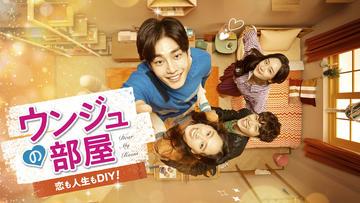 ウンジュの部屋~恋も人生もDIY!~