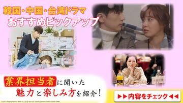 韓国・中国・台湾ドラマはBS11で!!