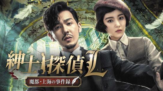 紳士探偵L~魔都・上海の事件録~