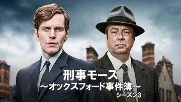 刑事モース<br>~オックスフォード事件簿~<br>シーズン3