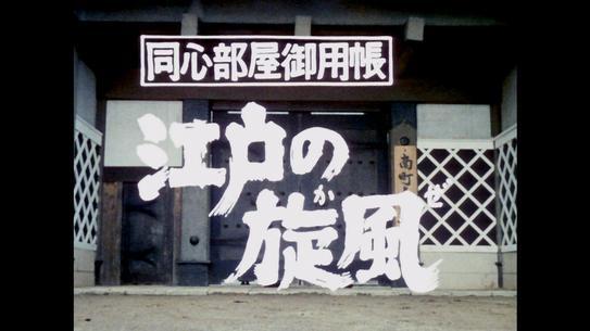 江戸の旋風Ⅲ