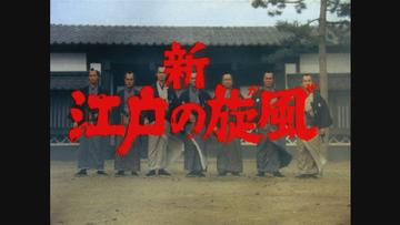 新・江戸の旋風