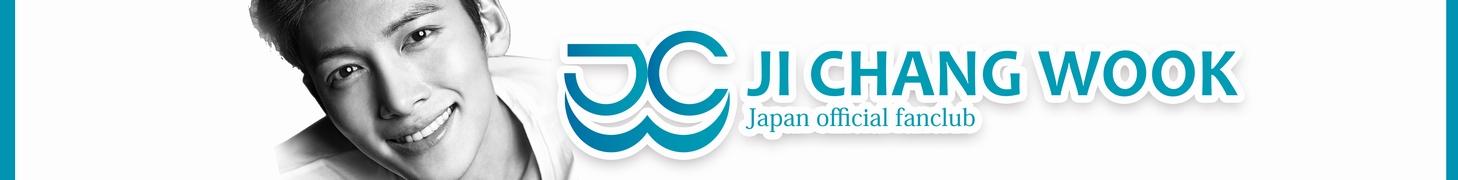 チ・チャンウク ジャパンオフィシャルファンクラブ