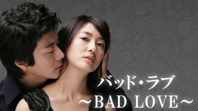 バッド・ラブ ~BAD LOVE~